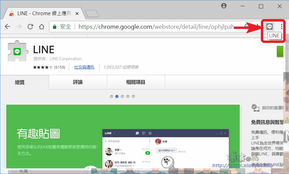 LINE 網頁版,免安裝軟體電腦也能用 LINE 聊天