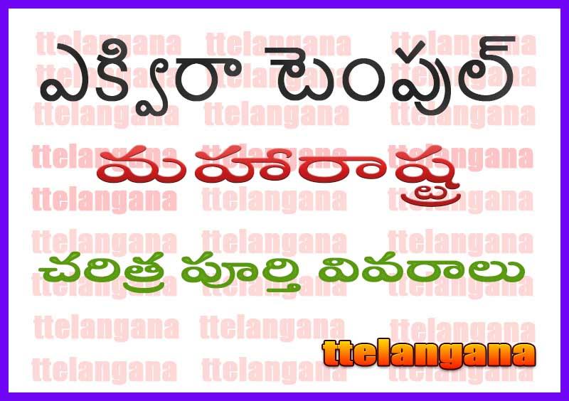 ఎక్విరా టెంపుల్ మహారాష్ట్ర చరిత్ర పూర్తి వివరాలు