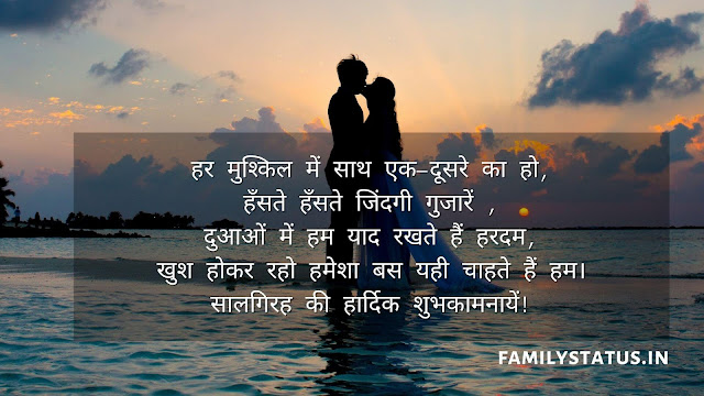 Happy marriage anniversary in hindi