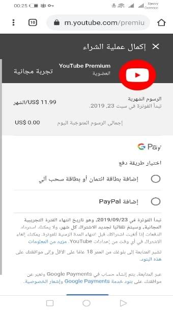 تحربة مجانية يوتيوب بريميوم