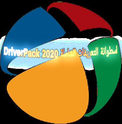 The comprehensive tariffs cylinder 2020 DriverPack