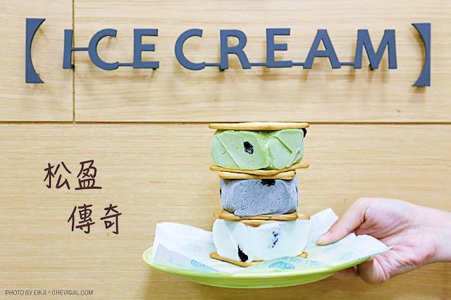 %25EF%25BC%2591 - 小心吃到下巴掉下來!超厚三明治冰餅就在松盈傳奇冰淇淋專賣店~