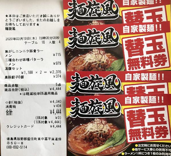 麺旋風 2020/3/19 のレシート