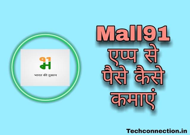 Mall91 एप्प से पैसे कैसे कमाएं। techconnection