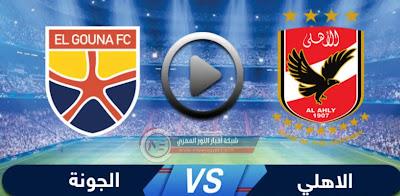 نتيجة مباراة الاهلي و الجونة 3-3 اليوم 24-08-2021 في الدورى المصري ملخص واهداف المباراة