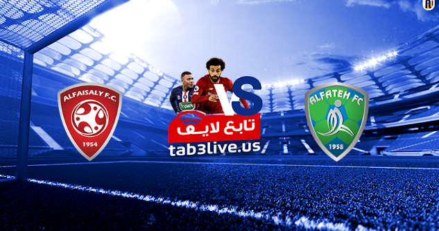 نتيجة مباراة الفتح والفيصلي اليوم 2020/12/27 الدوري السعودي