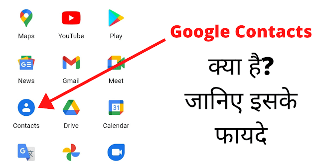 Google Contacts App क्या है जानिए इसके फायदे