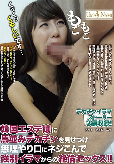 UMSO-131 Unequaled Sex From Forced Irama Crowded Screw To Forcibly Opening Show Off The Umanami Big Penis In Korea Este Miss! !.