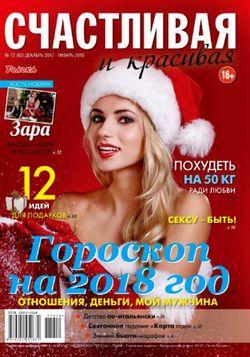 Читать онлайн журнал<br>Счастливая и Красивая (№12 2017)<br>или скачать журнал бесплатно