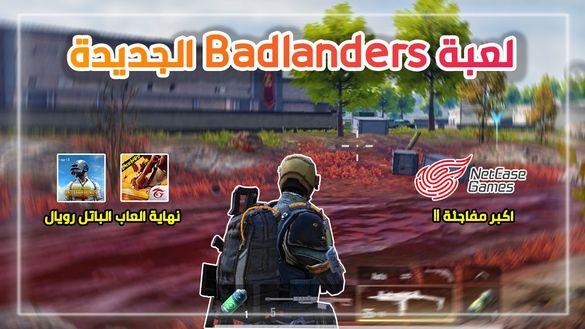 شركة NetEase تطرح لعبة Badlanders المنتظرة !! نهاية العاب الباتل رويال ؟