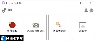 Apowersoft GIF