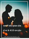 Love Shayari | शायरी मेरे प्यार की | प्यार की शायरी |