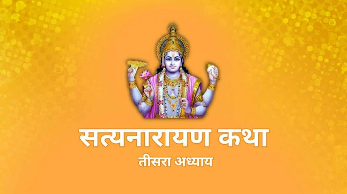 Satyanarayan Katha Chapter Third | In Hindi | Astha Darbaar