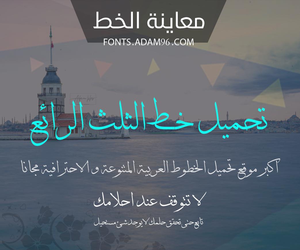 تحميل خط الثلث الرائع اروع الخطوط العربية مجاناً DecoType Thuluth Regular