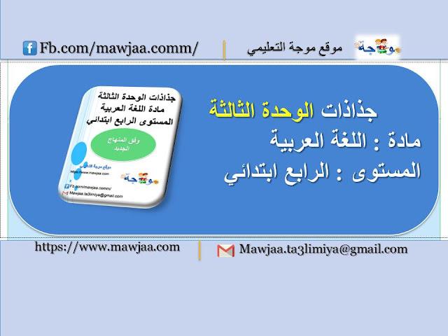 جذاذات الوحدة الثالثة مادة اللغة العربية المستوى الرابع ابتدائي وفق المنهاج الجديد
