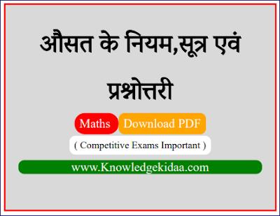 औसत के नियम,सूत्र एवं प्रश्नोत्तरी | Average niyam,sutra(formula) and Questions