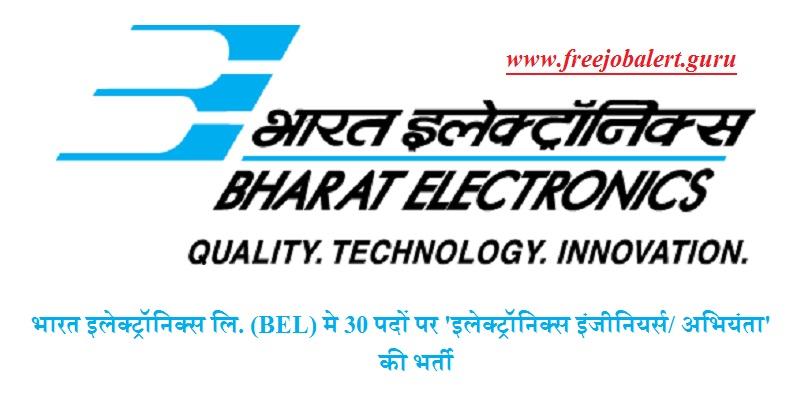Bharat Electronics Limited, BEL, BEL Recruitment, Engineer, B.E, B.Tech, Graduation, Latest Jobs, Haryana, bel logo