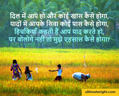 BEST Pyar Yaad Shayari Status Dil chhu jaye