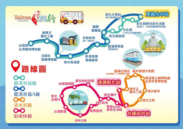 台灣好行--彰化路線圖