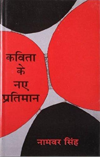 कविता के नए प्रतिमान | Kavita Ke Naye Partiman