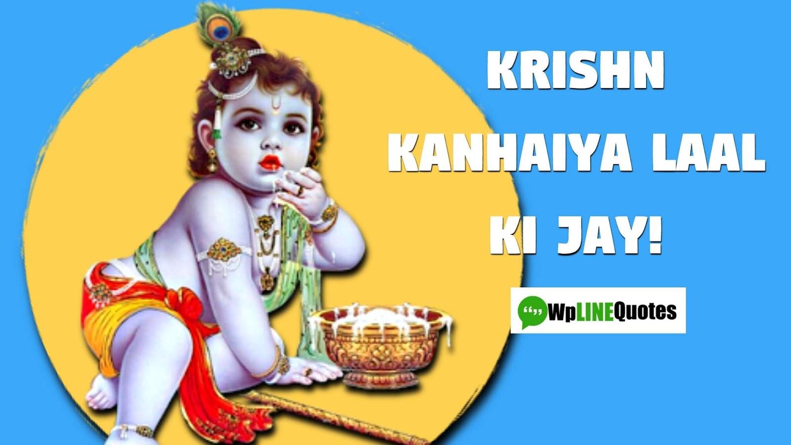 Krishna Janmashtami Images