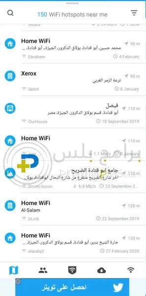 كل شبكات تطبيق وايفاي ماب