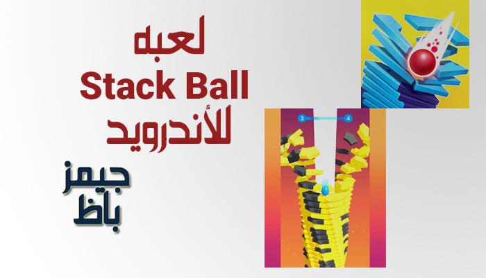تحميل لعبة stack ball