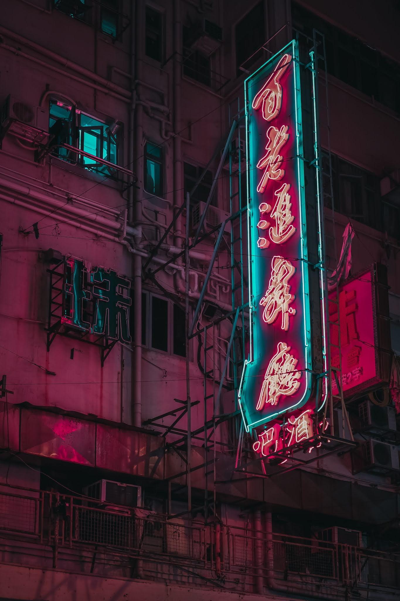 city night sign
