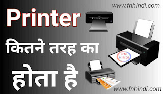 What is Printer and Types of Printer in Hindi (All Types)