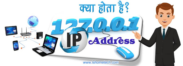 IP Address kya hota hai?