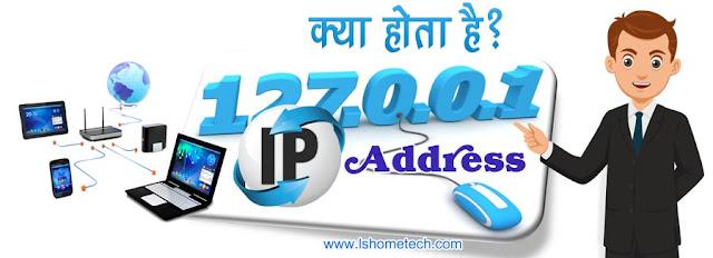 IP Address kya hota hai?