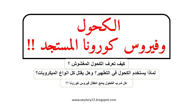 الكحول وفيروس كورونا المستجد !!
