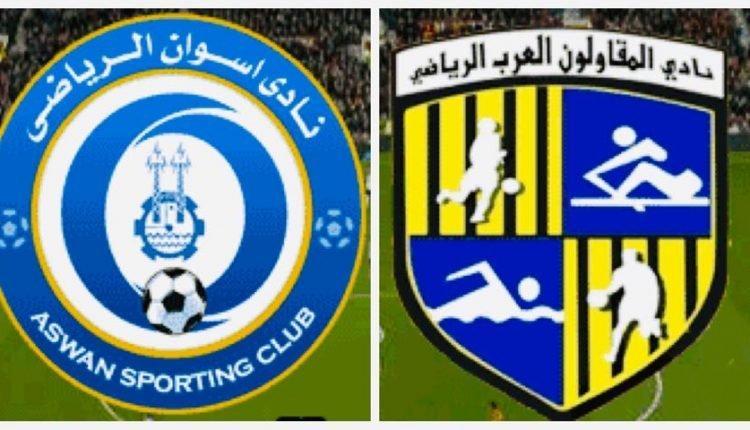 مباراة اسوان والمقاولون العرب