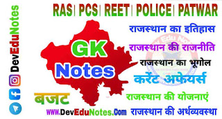 Rajasthan gk book, Rajasthan gk notes pdf