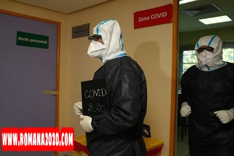 أخبار المغرب: جهة فاس تسجل ارتفاع حالات الشفاء من فيروس كورونا بالمغرب covid-19 corona virus كوفيد-19