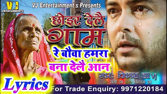 Hamra Bana Dele Aan Lyrics - Vikash Jha Maithili