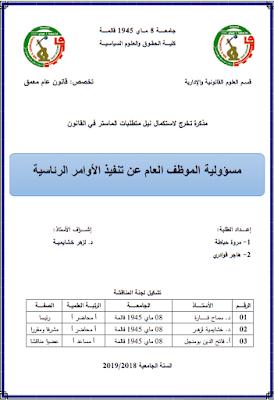 مذكرة ماستر: مسؤولية الموظف العام عن تنفيذ الأوامر الرئاسية PDF