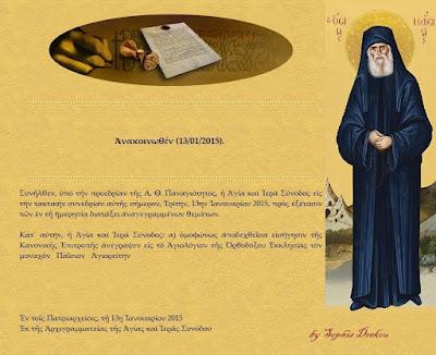 Η Αγιοκατάταξη του Γέροντος Παϊσίου του Αγιορείτου Σοφία Ντρέκου