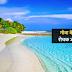 गोवा के बारे में 22 रोचक जानकारी - Information About Goa in Hindi