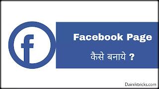 Facebook Page कैसे बनाये ? पूरी जानकारी