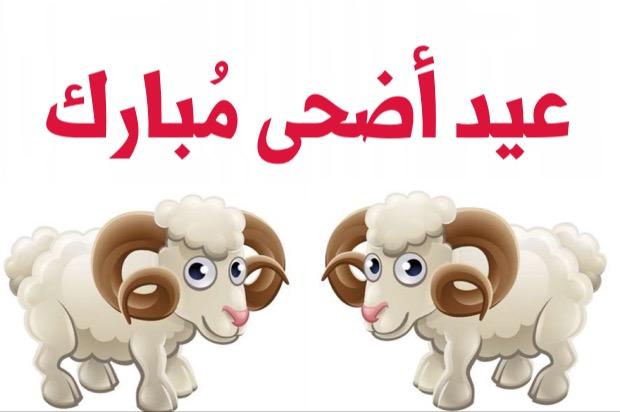 اجمل خلفيات عيد الاضحى Way