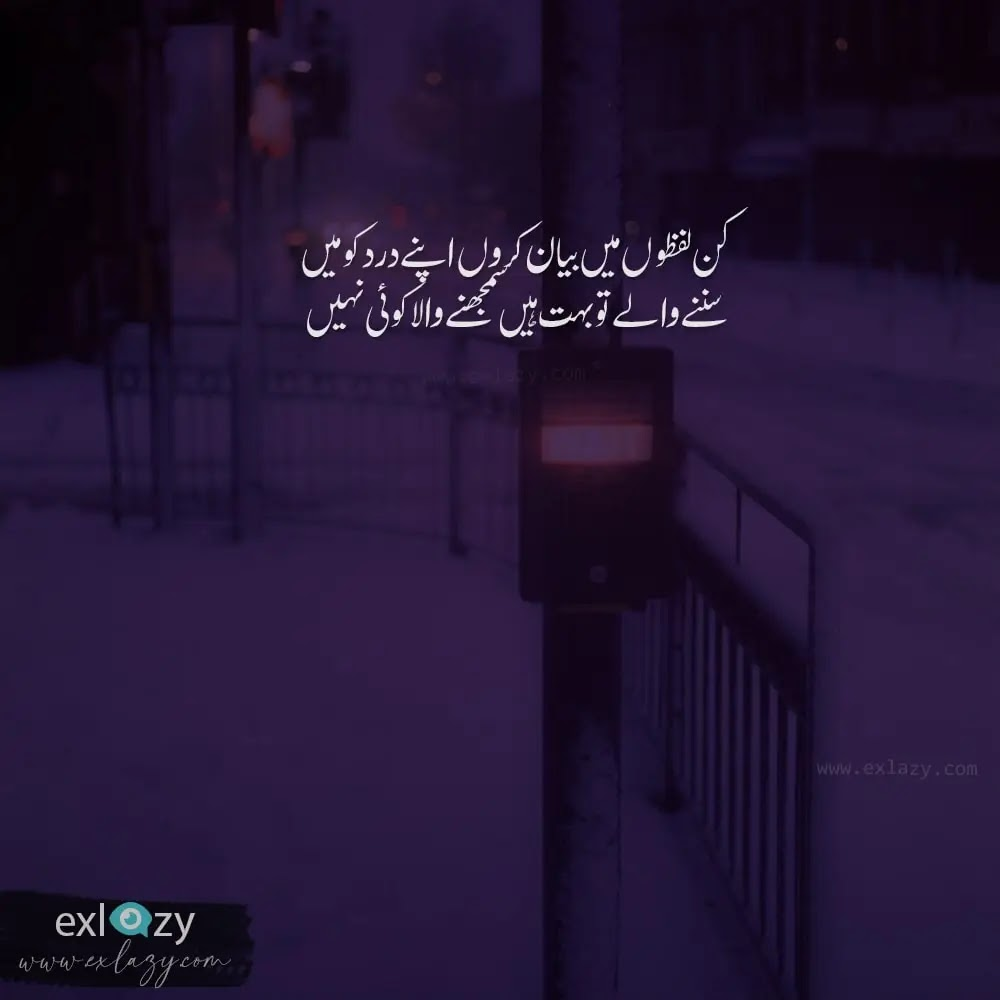 Sad 2 Line Urdu Poetry