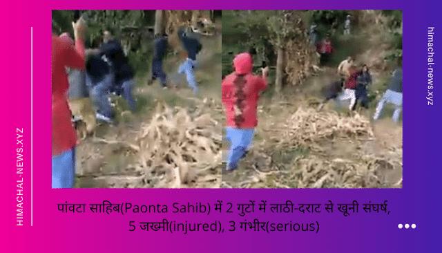 पांवटा साहिब(Paonta Sahib) में 2 गुटों में लाठी-दराट से खूनी संघर्ष, 5 जख्मी(injured), 3 गंभीर(serious)