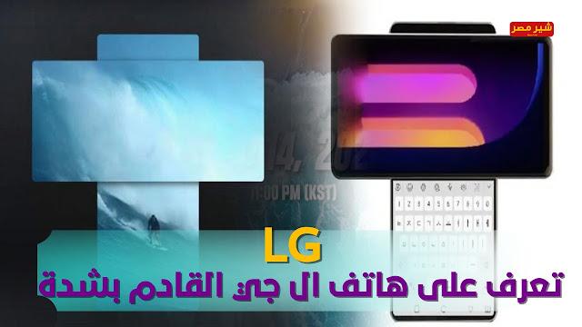 هاتف LG القادم بشده الذي يتكلم عنه كل الناس من حيث الشكل والمواصفات - هاتف إل جي الجديد ثورة تكنولوجية ستغير مسار الهواتف الذكية