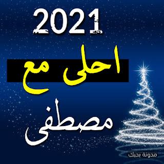 صور 2021 احلى مع مصطفي