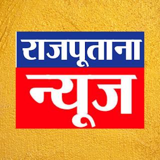 राजपूताना न्यूज ई-पेपर 27 मार्च 2020 डिजिटल एडिशन