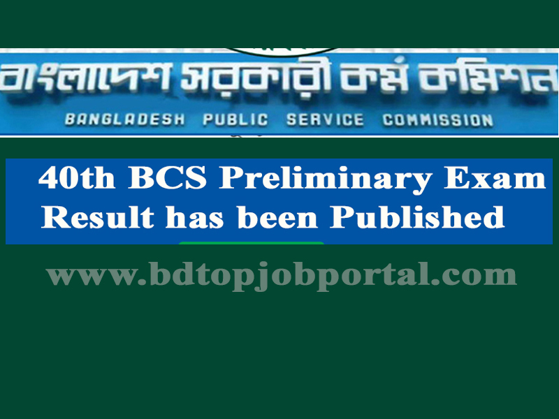 40th BPSC Preliminary Exam Result has been Published | www bpsc gov