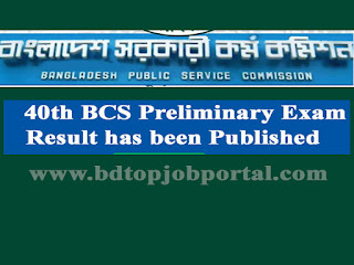 40th BPSC Preliminary Exam Result