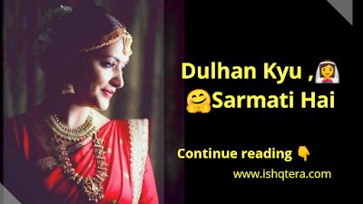 Love Poem in Hindi Dulhan Kyu Sarmati Hai?