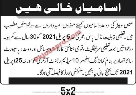 Pak Army Mess Waiter Jobs 2021